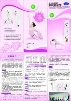 瑜珈 三折页图片