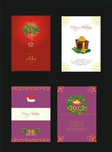 圣诞邀请函图片