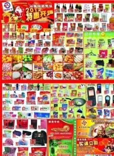 圣诞元旦超市宣传单