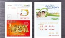 幼儿学校信卡图片