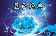 蓝色经典图片