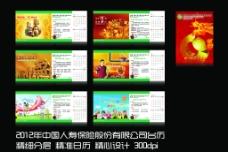 2012年中国人寿保险股份有限公司台历图片