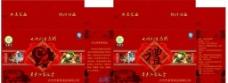 红色礼盒图片