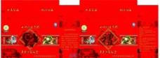 红色过年礼盒图片