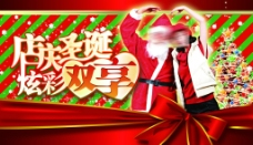 店庆圣诞 炫彩双享图片