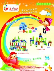玩具杂志单页设计稿图片