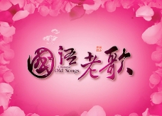 国语老歌CD封面图片