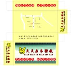 餐厅纸盒图片