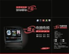 一体化电脑电视包装设计图片