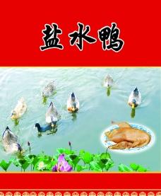 盐水鸭图片