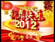 2012新年快乐图片