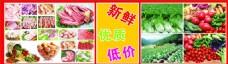 猪肉 水果蔬菜