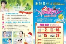 商场圣诞节元旦节宣传单