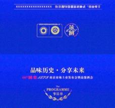 国窖1573南京上市发布会节目单正面图片