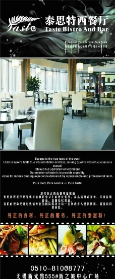 西餐厅易拉宝图片