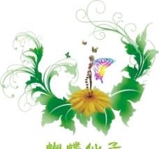 蝴蝶仙子图片