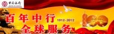 中国银行 百年行庆图片