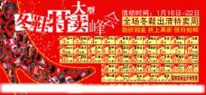 冬鞋特卖大型峰会广告图片