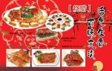 饭店烧腊节宣传墙报图片