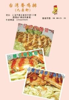 台湾香鸡排图片