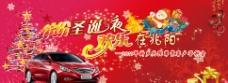 北京现代圣诞节背景板图片