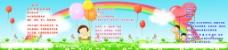 儿童英语学校展板图片