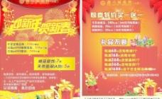 珠宝新年宣传单图片
