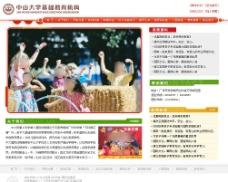 教育基构网站图片