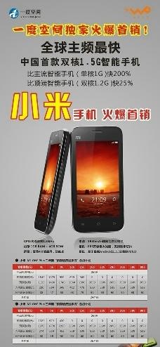 小米手机展架图片