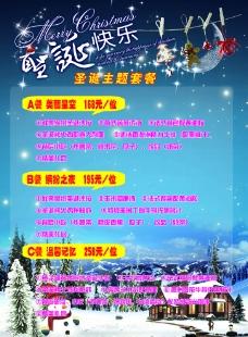 圣诞活动海报图片