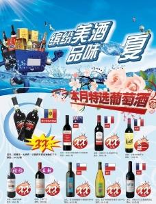 南京某名烟名酒店DM单页(夏季版)图片