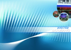 科技 封面图片