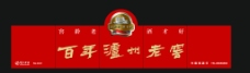 百年瀘州老窖店招圖片