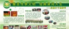 教师节宣传栏图片