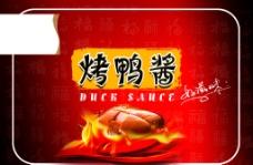 烤鸭酱图片