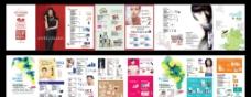 化妆品折页图片