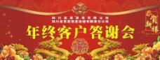 2012龙年新春团拜会背景图片