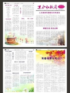 小学报刊图片