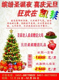 圣诞美食宣传单图片