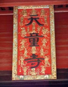 天童寺匾额图片