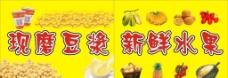 豆浆水果广告图片