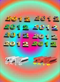 2012立体字图片