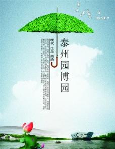 泰州园博园地产海报图片