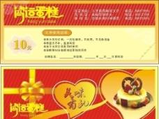 节日礼品券图片