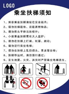 乘坐电梯须知图片