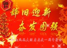 店庆海报背景图片