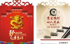 2012徽商银行吊旗图片