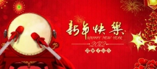 新年吊旗 新年快乐图片