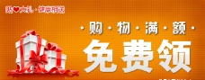免费领活动banner图片