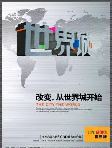 世界城 地产海报图片
